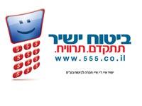 לוגו ביטוח ישיר / צלם: יחצ